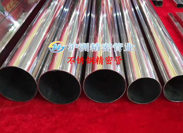 Stainless Steel Bright Tube